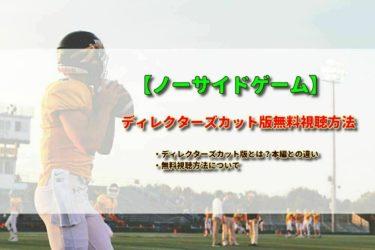 【ノーサイドゲーム】ディレクターズカット版を無料視聴する方法