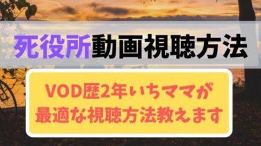 【全話無料見逃し】ドラマ死役所動画を無料視聴する方法(1話~最終話)