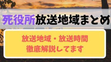 死役所ドラマは関西・広島・静岡で放送ある?放送地域と再放送情報まとめ