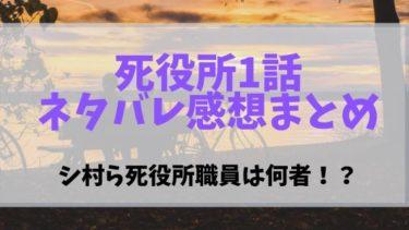 【ドラマ死役所1話ネタバレ感想】死役所職員たちの過去とは?