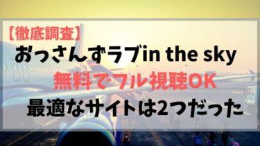 【おっさんずラブin the sky動画】無料フル視聴する最適な方法はコレ!【1話~最終話まで】