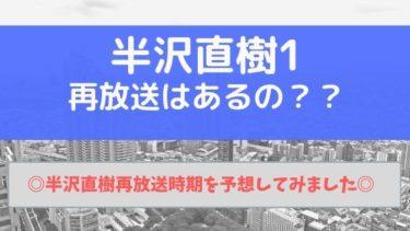 【2019最新】半沢直樹1の再放送はある?全国再放送日程まとめ