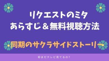 「リクエストのミタ」動画無料視聴方法&あらすじ【同期のサクラ サイドストーリー】