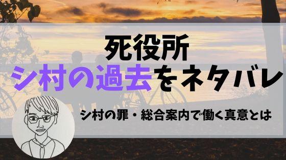 死役所】シ村の壮絶な過去を原作からネタバレ!何話に載っ