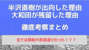 半沢直樹の出向理由と大和田が残留した理由を徹底考察!【半沢直樹】