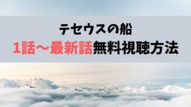 テセウスの船動画を無料視聴する方法!【1話~最終話見逃し配信】