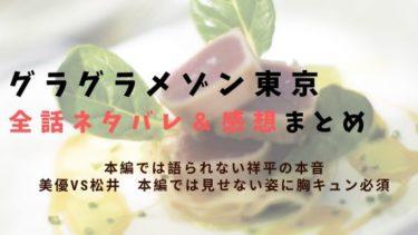 【1話~最終話まで】グラグラメゾン東京ネタバレ&感想まとめ