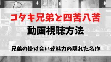 コタキ兄弟と四苦八苦動画を無料視聴する方法(1話~最終話見逃し配信)