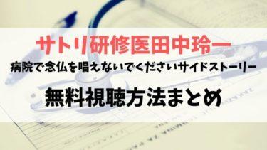 【無料見逃し】サトリ研修医田中玲一無料視聴方法。TVerで配信ある?(念唱サイドストーリー)