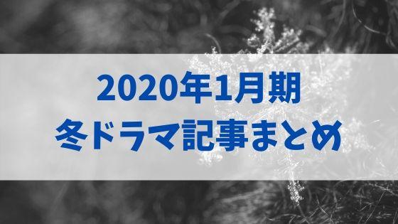 2020年1月期冬ドラマ