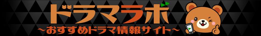 ドラマラボ | おすすめドラマ情報サイト