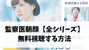監察医朝顔の動画1話~最終話(見逃し配信)を無料視聴する方法