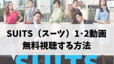 ドラマSUITS/スーツ2(日本)の見逃し配信/動画無料視聴方法まとめ【1話~最終話/全シーズン無料】