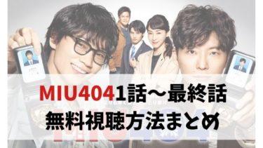 MIU404見逃し動画を無料視聴する方法【1話~最終話まで】