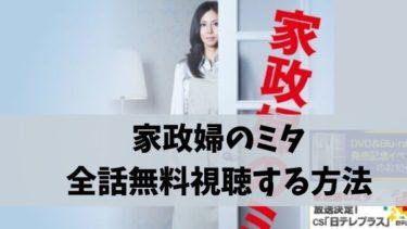 家政婦のミタ動画を全話無料視聴する方法(1話~最終話見逃し配信)